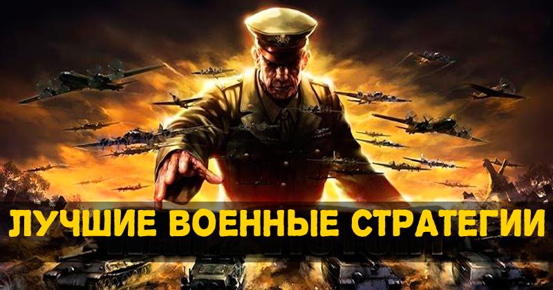 ТОП 10 Лучшие Военные Стратегии