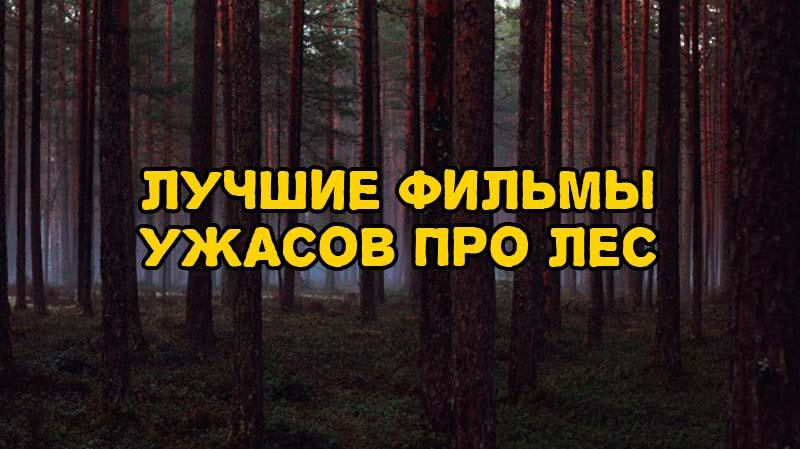 Фильмы ужасов про лес