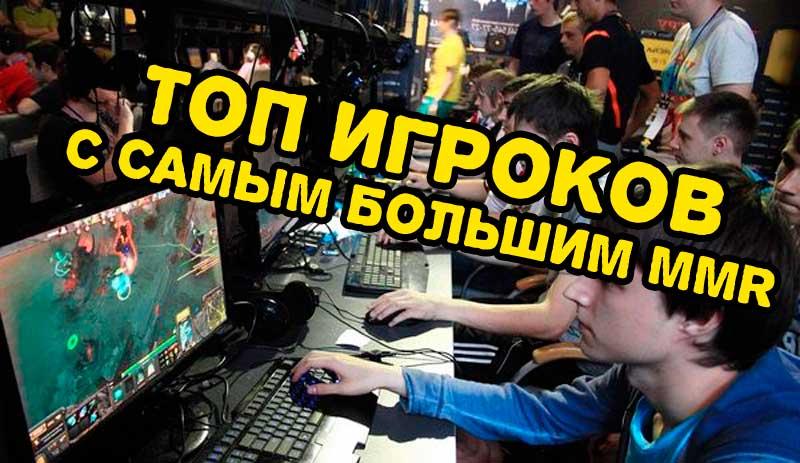 ТОП 5 MMR игроков в ДОТА 2