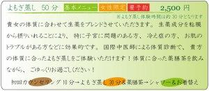 menu_yomogi_kihon