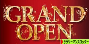 年末年始の立ち回り、グランドオープンは利用すべきか?メリットとデメリットを考えてみる