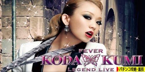 KODA.KUMI LEGEND LIVE Sweet Ver(甘デジ) スペック・ボーダー・潜伏狙い・止め打ち考察