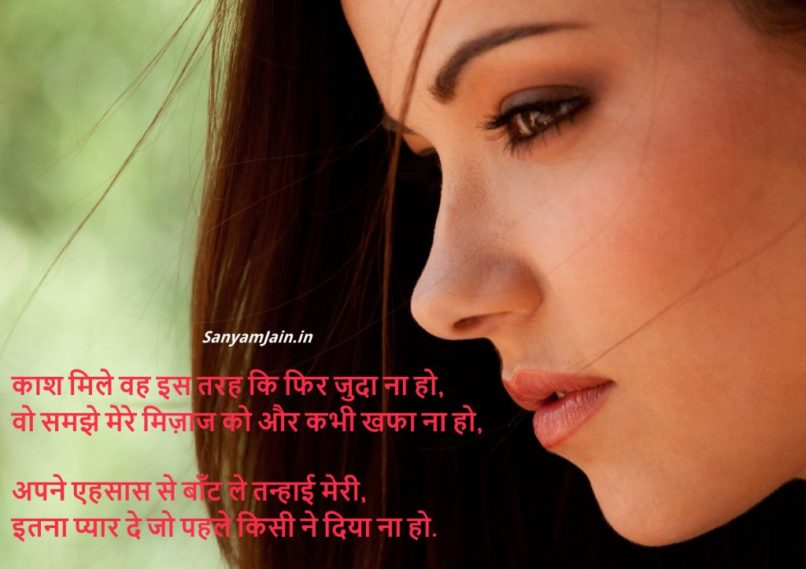 Best Hindi Shayari Pictures Dil Se