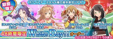48時間限定 White Day!!オーダー