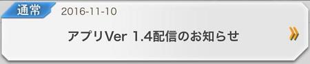 Ver1.4
