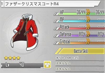 ファザークリスマスコート