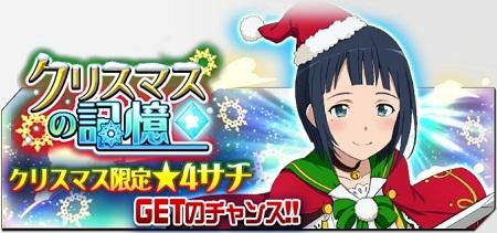 キャラクターイベント クリスマスの記憶