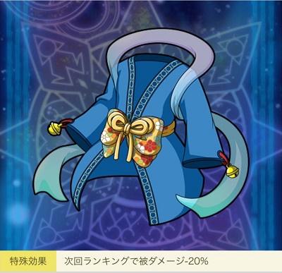 宮殿の羽衣