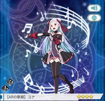 ARの歌姫 ユナ