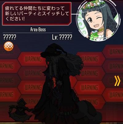 連戦イベント ボス