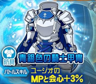 青銀色の騎士甲冑