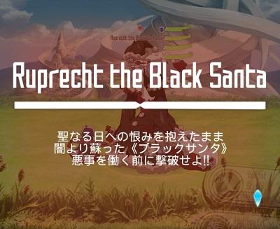 黒き聖人 ボス