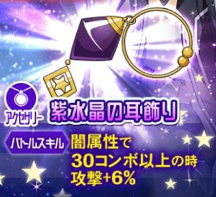 紫水晶の耳飾り