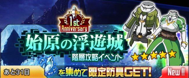 階層イベント「始原の浮遊城」