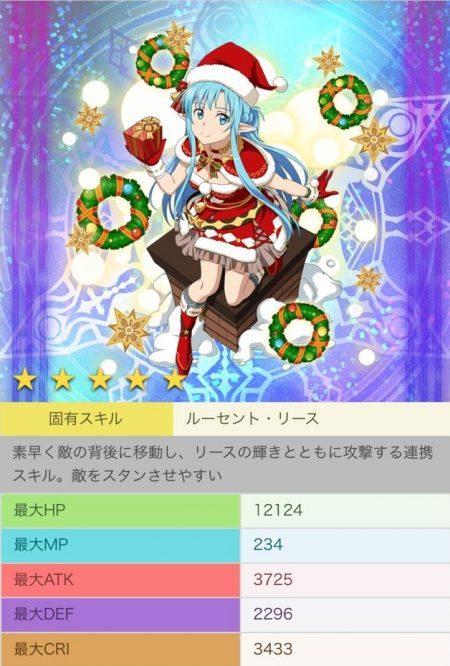 【サンタの贈り物】アスナ