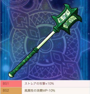 緑風の灯篭棍