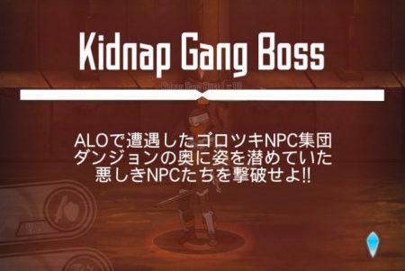 逆襲の誘拐団 ボス