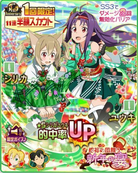 【招福の風舞う新年の宴】シリカとユウキ
