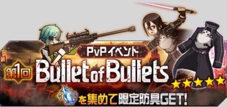 第1回:Bullet of Bullets