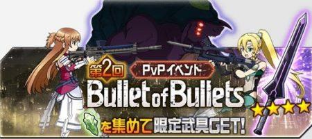第2回:Bullet of Bullets