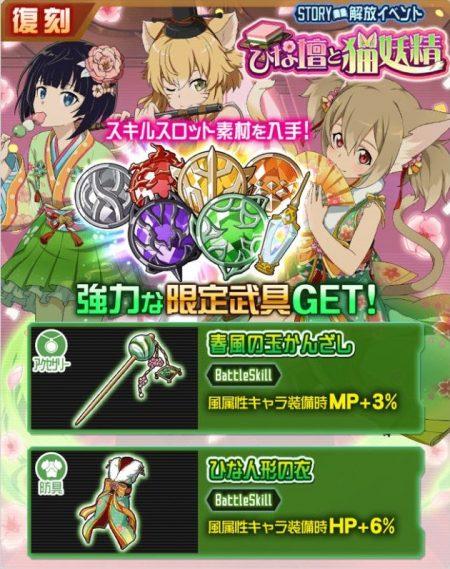 復刻:ひな壇と猫妖精