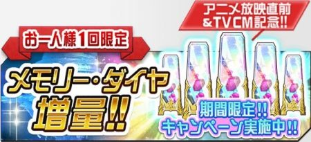 アニメ放送直前&TVCM記念!ダイヤ割引キャンペーン