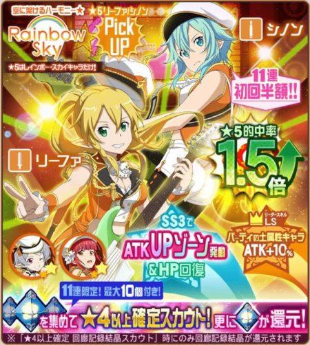 【Rainbow Sky】シノンとリーファ