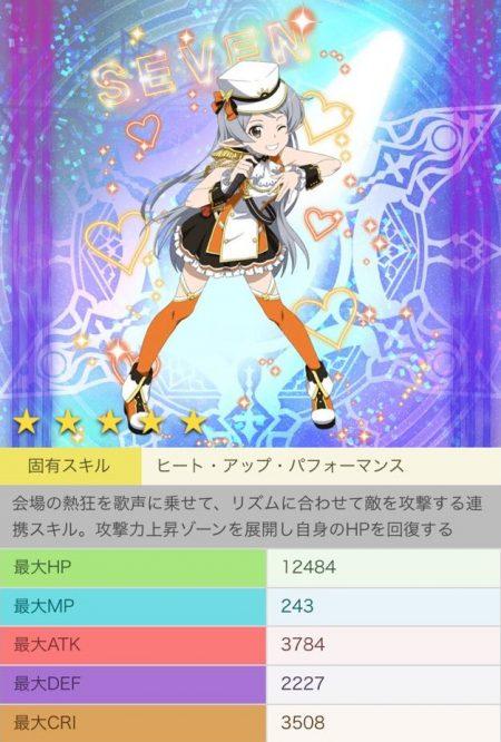 【アイドル・エコー】セブン