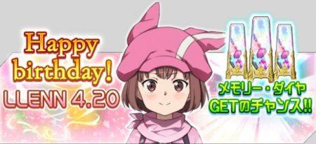 レン誕生日記念