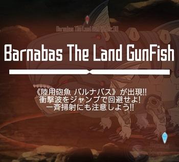 陸用砲魚 バルナバス
