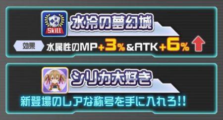 新・蒼夜の夢幻城