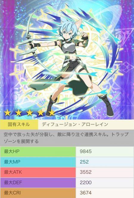 【天を貫く弓】シノン