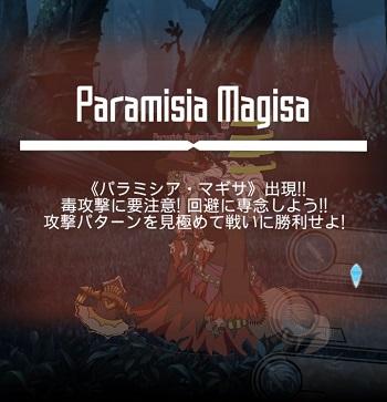 逆襲のパラミシア・マギサ