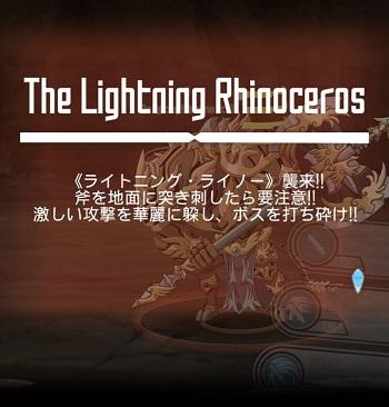 ライトニングライノー