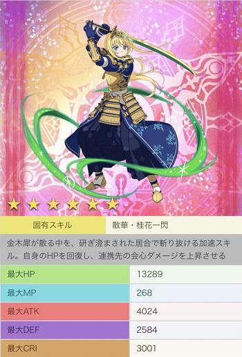【秋風の武人】アリス