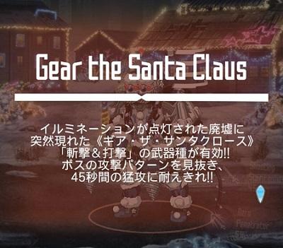 ギア・ザ・サンタクロース