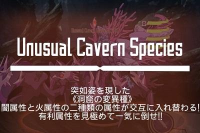 洞窟の変異種