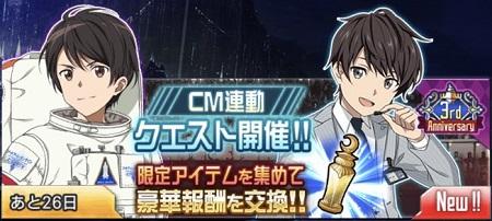 CM連動クエスト