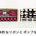 髙島屋大阪店1F 財布小物売場で期間限定イベント開催中!