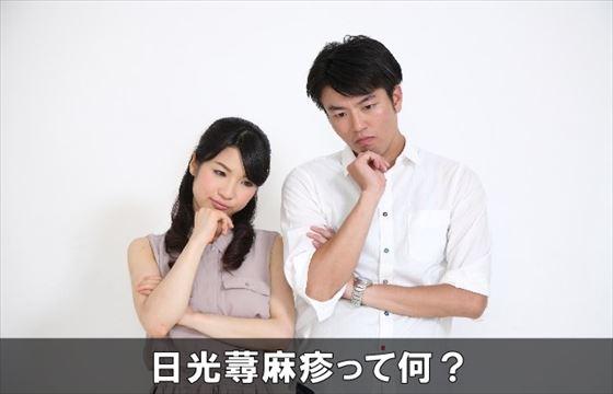 nikkoujinmasin12-1