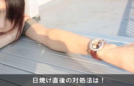 hiyakechokugotaishohou29-1