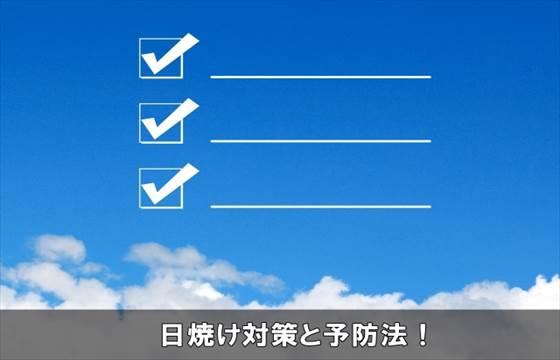 hiyakeyoboutaisaku4-1