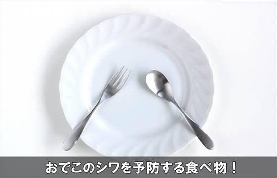 odekosiwatabemono24-1