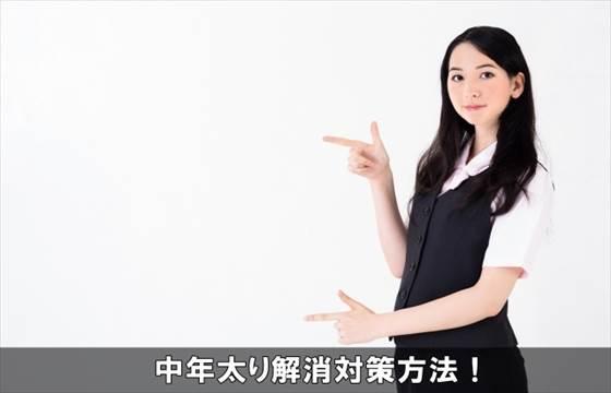chuunenbutorikaishoutaisaku18-1