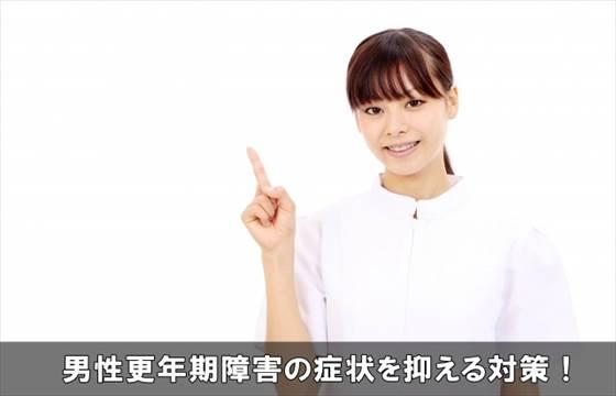 danseikounenkishougaichiryou16-1