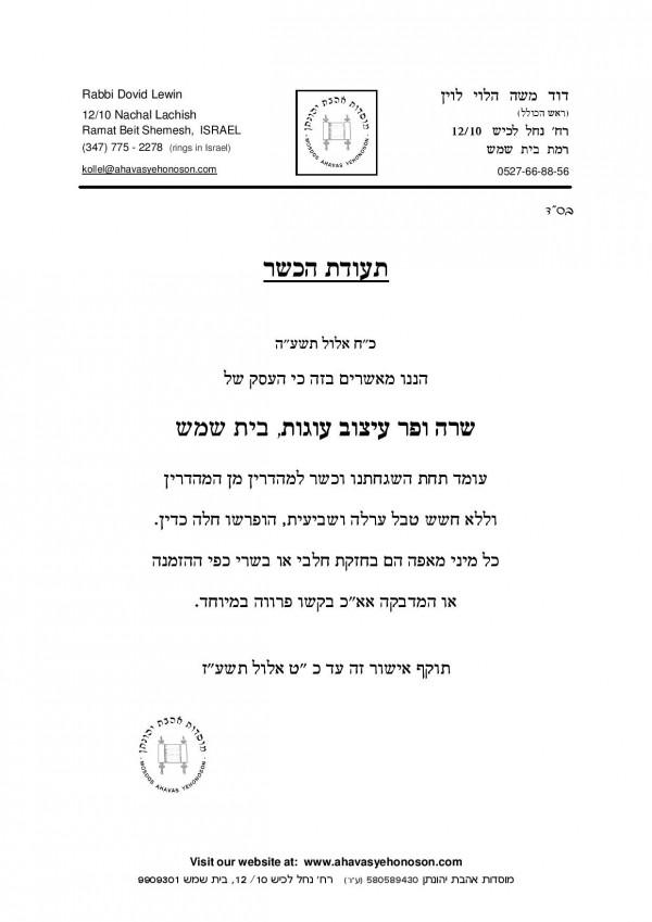 kashrus teudah-page-001