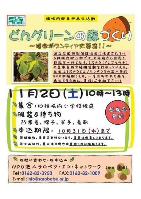 イベントチラシ-001