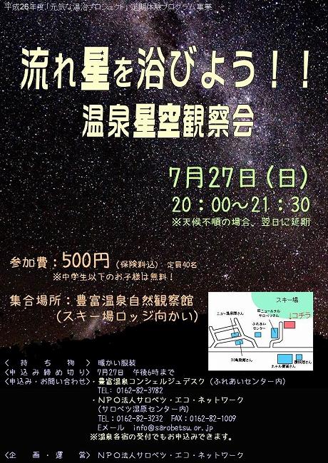 s-140727星空観察会チラシ