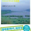 【案内】 「湿地への招待 ウェットランド北海道」 発売のお知らせ