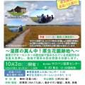 【案内】サロベツ・エコモー・ツアー2015「湿原の真ん中!原生花園跡地へ」